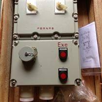 BXX51-5K32A/16防爆检修插座箱