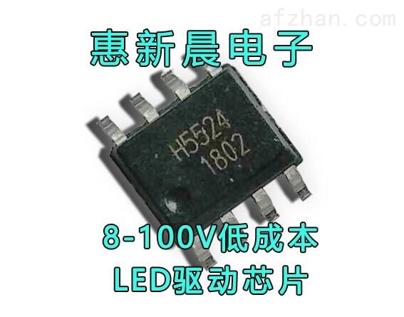 三功能切换8-100V辅助灯恒流驱动IC