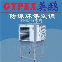 YPHB-23EX防爆環保空調23000風量