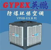 YPHB-18EX燃料庫防爆環保空調(固定型)