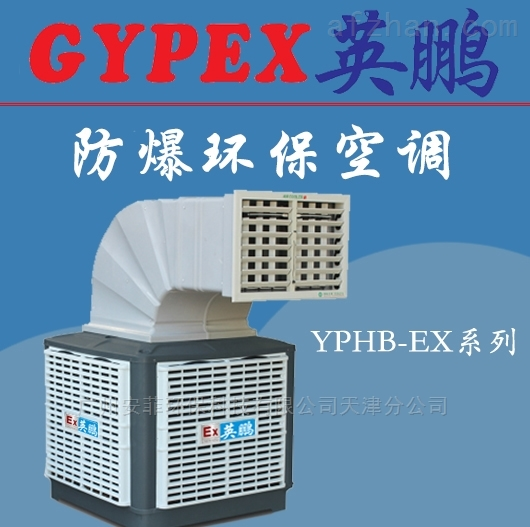 安装式防爆环保空调(多风口)