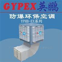 YPHB-23EX治金厂安装式防爆空调,调油间防爆环保空调