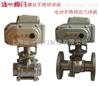 不锈钢电动球阀Q941F-16P/R/RL