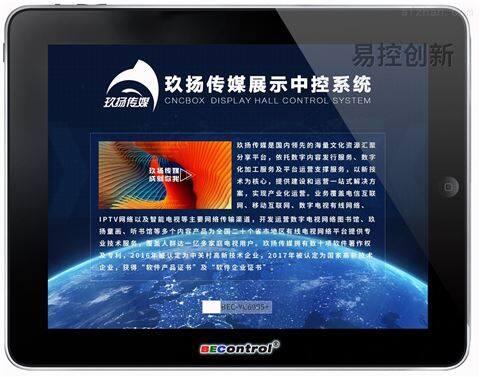多媒體展示系統 視頻播放 圖片播放