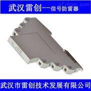 DCS信号电涌保护器,4-20mA开关信号防雷