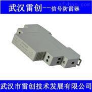 PLC信号4-20mA防雷模块,质量保证,价格优惠