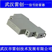 DCS模拟量信号电涌保护器,开关信号防雷
