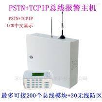 16有线GSM防盗报警主机