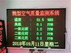 深圳智能微型空气质量在线监测站