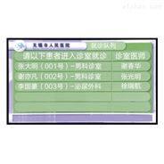 華笛歐 HD-WS47 等候區顯示屏