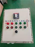 防爆风机控制按钮箱铸铝防爆配电箱