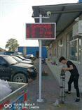 无线咸阳联网云平台智能扬尘自动监测系统