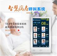 病房呼叫18.5寸安卓系统病房分机