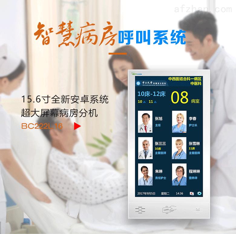 BC222L16-病房呼叫15.6寸医院呼叫系统安卓