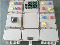 BDX51-4Q电磁启动防爆配电箱