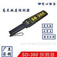 金属探测器手持式扫描仪厂家型号SD-360