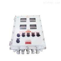 BXMD二工防爆带回路的防爆照明配电箱