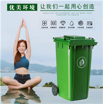 驻马店加厚塑料环卫分类垃圾桶厂家