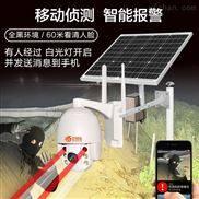 太阳能4G 无线网络球 型摄像机日夜全彩