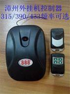 315/390/433漳州卷帘门电机控制器