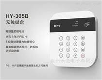 HY-305B 无线键盘
