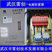 100KA一级电源防雷箱,残压低,方便安装维护