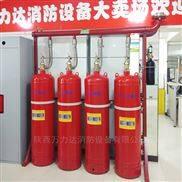 供应管网式七氟丙烷气体自动灭火系统