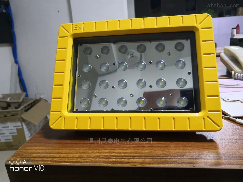 化工厂BED503LED防爆泛光灯50W壁挂式防爆灯