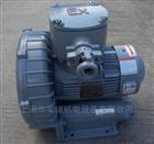 EX-G-21.5千瓦 环形防爆风机 防爆漩涡气泵
