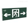 博朗耐智能疏散应急照明疏散标志指示灯玻璃