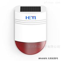 HY-6107S 太陽能無線聲光警號
