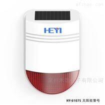HY-6107S 太阳能无线声光警号