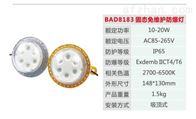 BFC8183BFC8183 固态免维护防爆灯 30W