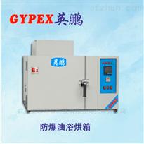 定制款防爆(隔油式)恒温干燥箱
