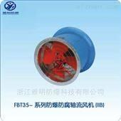 FBT35-11防腐玻璃钢轴流风机0.550.751.1KW