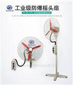 防爆摇头扇 FB/BTS-500600750防爆壁扇