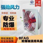 工业BFAG-500防爆排风扇 带百叶窗隔爆风扇