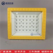 50wLED防爆投光燈 白光防爆LED補光燈50w
