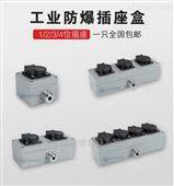 单联防爆5孔插座 防水防尘防爆插座盒