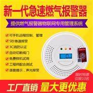 厂家直销认证燃气报警器可燃气体煤烟探测器