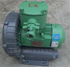 EX-G-2环保高压防爆鼓风机