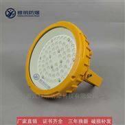 水泥厂50WLED防爆照明灯/LED光源防爆节能灯