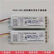 YK36-2DFL双管荧光灯防爆电子镇流器