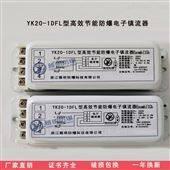 YK18-1DFL防爆单管荧光灯电子镇流器