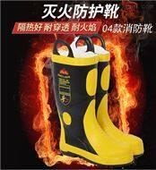 耐穿刺CCCF消防员防护靴