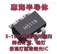 投影灯调光5-100V降压恒流驱动芯片