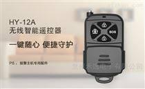 HY-12A 无线遥控器