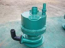 FQW25-50矿用风动潜水泵