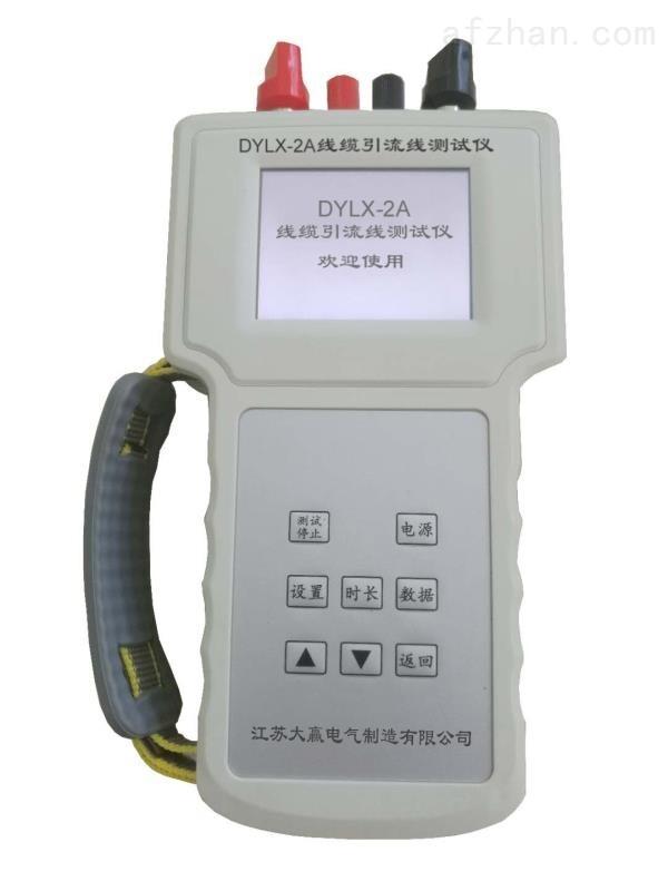 DYLX-2A 绝缘引流线接触电阻测试仪厂家