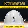 保安盾   4G头盔   订制各种安全帽